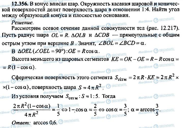 ГДЗ Алгебра 10 класс страница 356