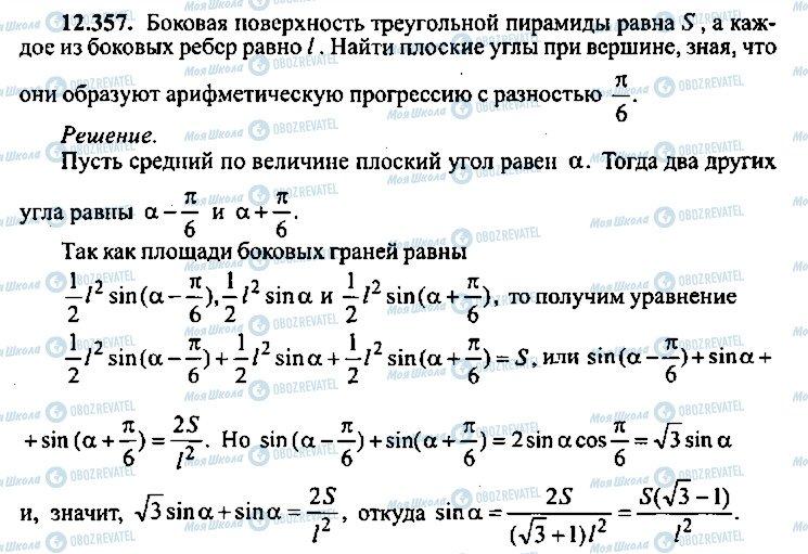 ГДЗ Алгебра 10 класс страница 357