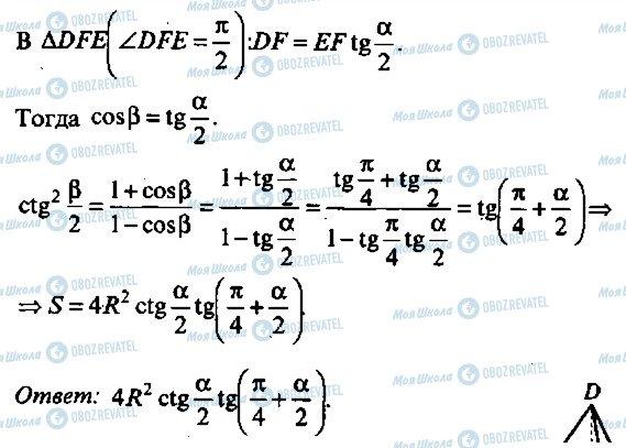 ГДЗ Алгебра 10 класс страница 358