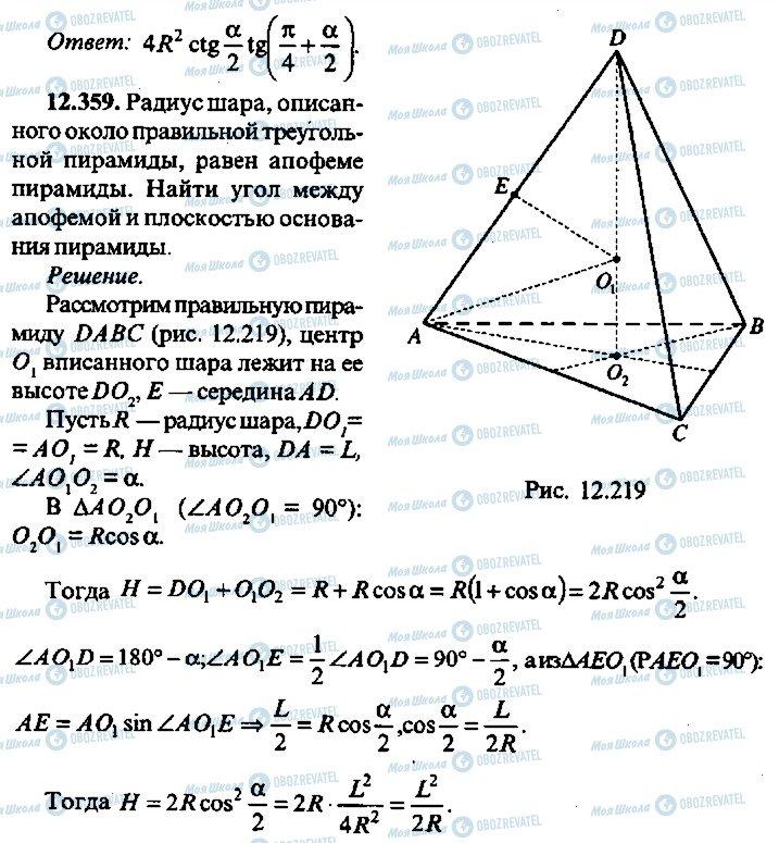 ГДЗ Алгебра 10 класс страница 359