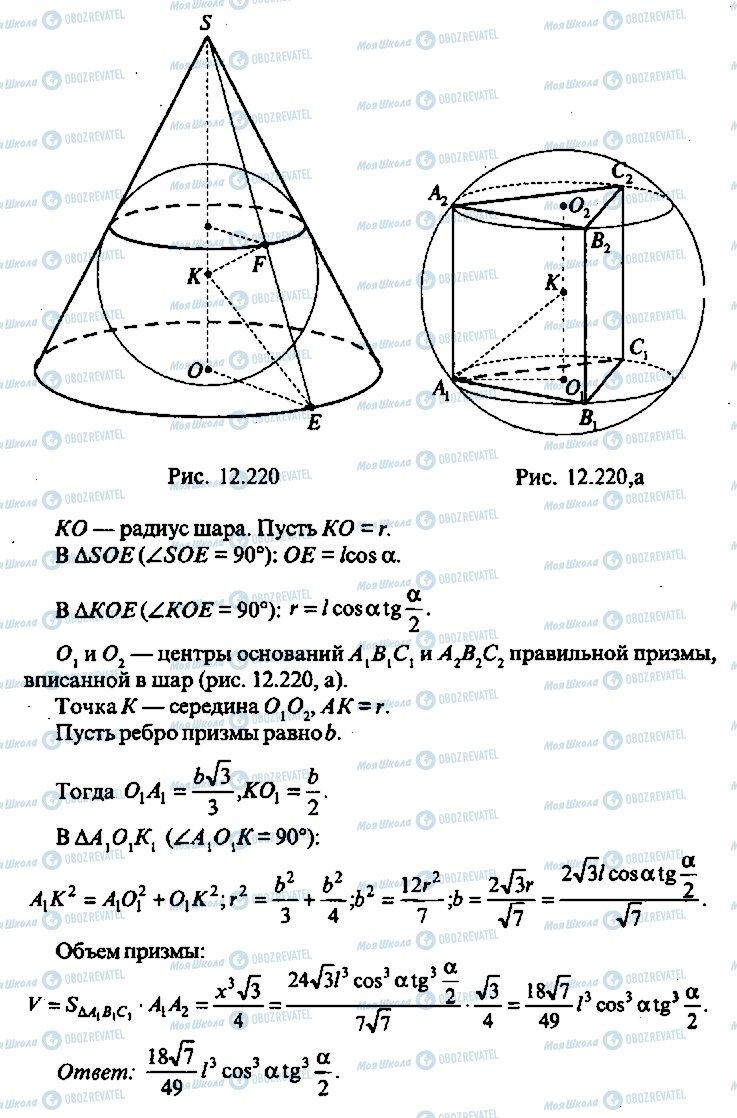 ГДЗ Алгебра 10 класс страница 360