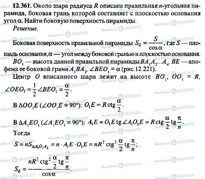 ГДЗ Алгебра 10 класс страница 361