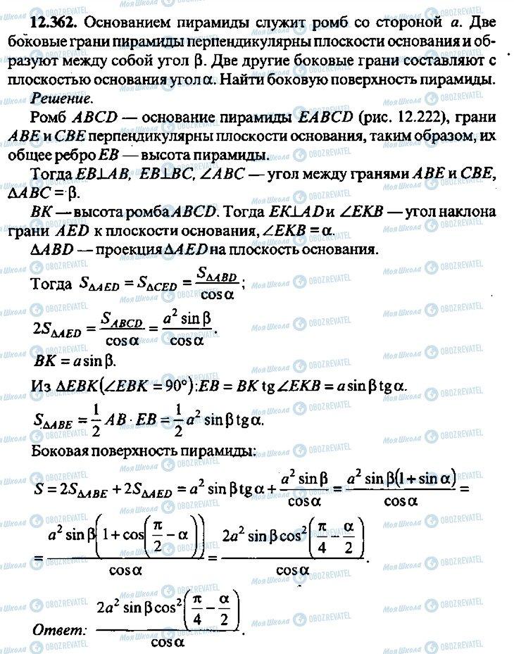 ГДЗ Алгебра 10 класс страница 362