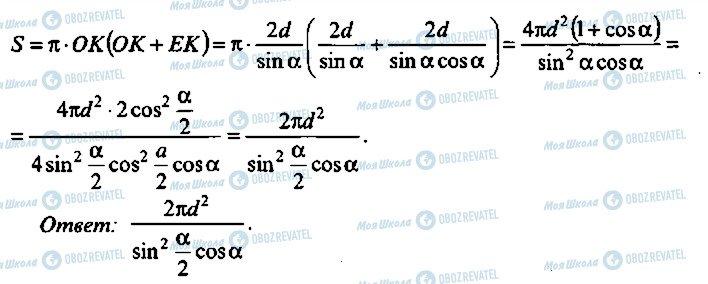 ГДЗ Алгебра 10 класс страница 363