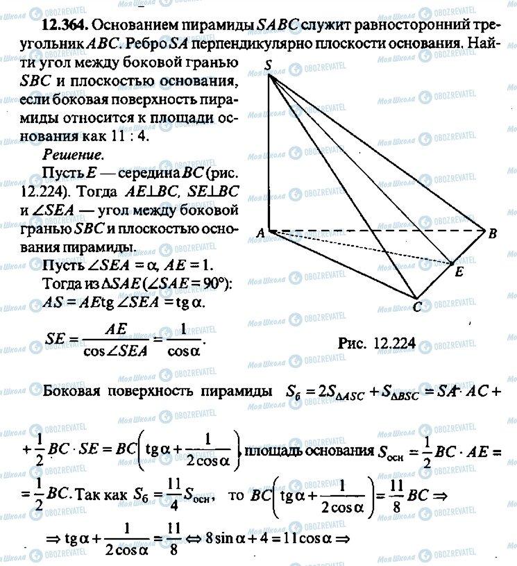 ГДЗ Алгебра 10 класс страница 364
