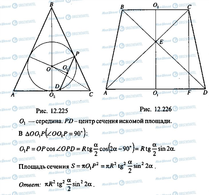 ГДЗ Алгебра 10 класс страница 365