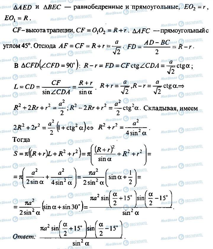 ГДЗ Алгебра 10 класс страница 366