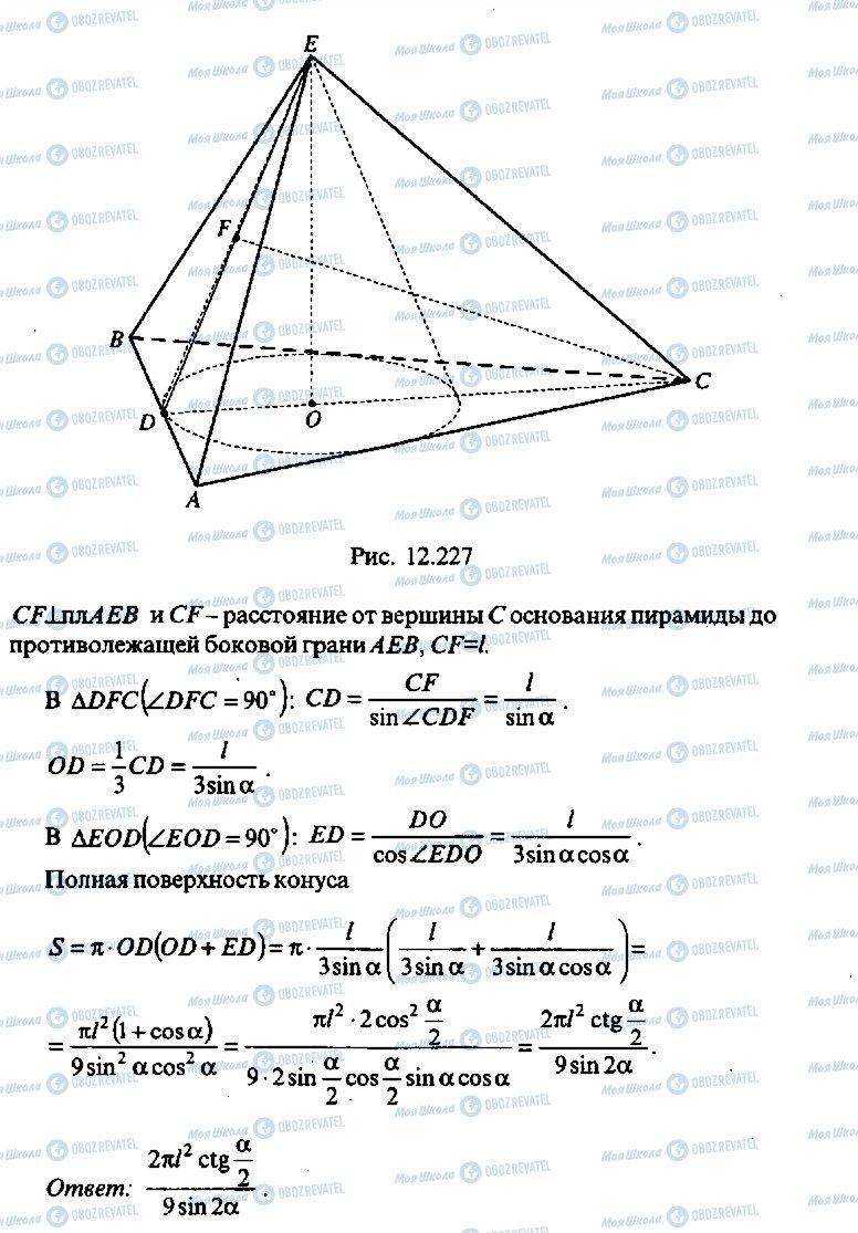 ГДЗ Алгебра 10 класс страница 367