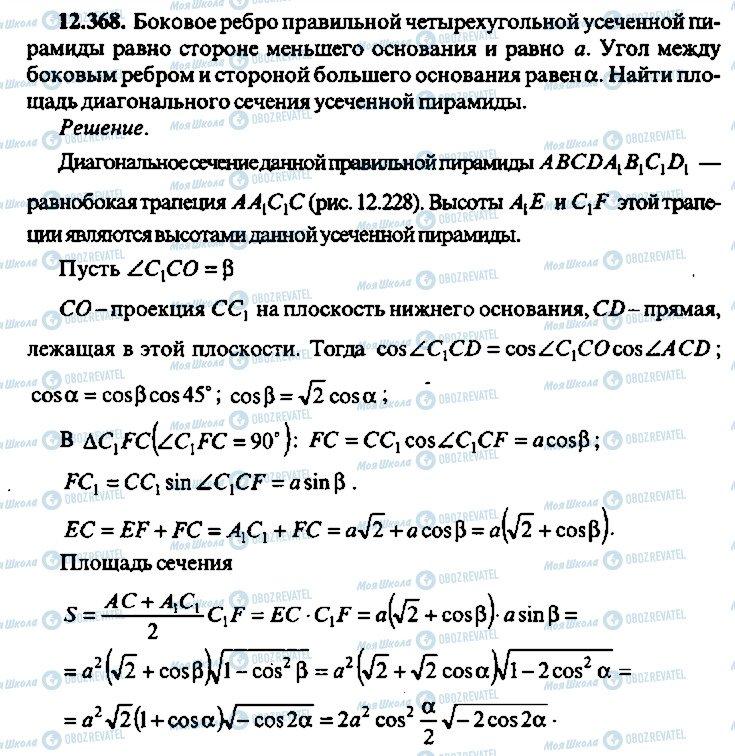 ГДЗ Алгебра 10 класс страница 368