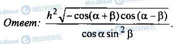 ГДЗ Алгебра 10 класс страница 369