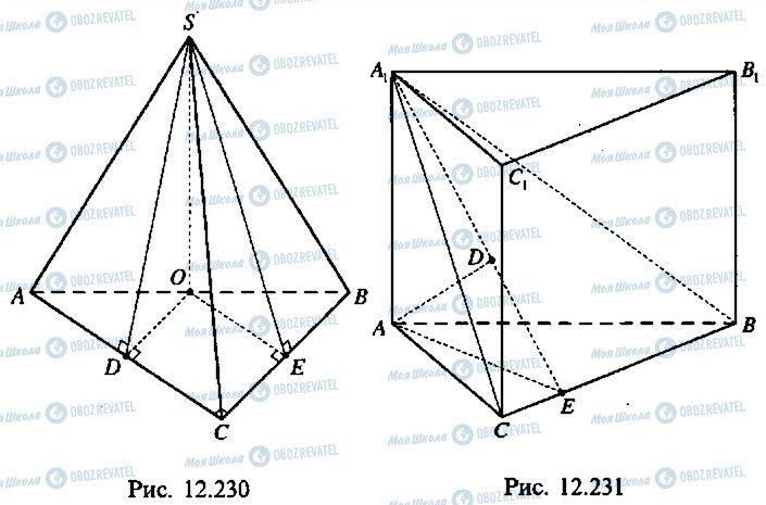 ГДЗ Алгебра 10 класс страница 370