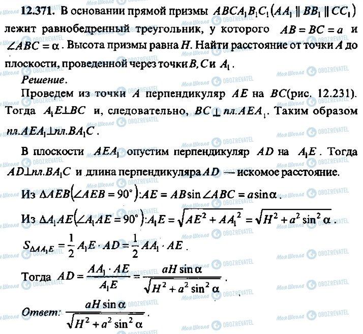 ГДЗ Алгебра 10 класс страница 371