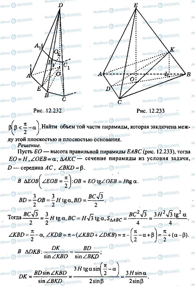 ГДЗ Алгебра 10 класс страница 373