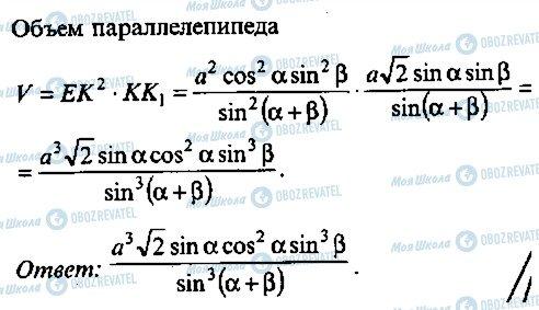 ГДЗ Алгебра 10 класс страница 375