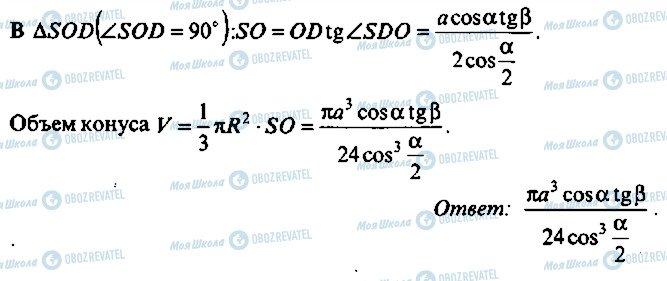 ГДЗ Алгебра 10 класс страница 376