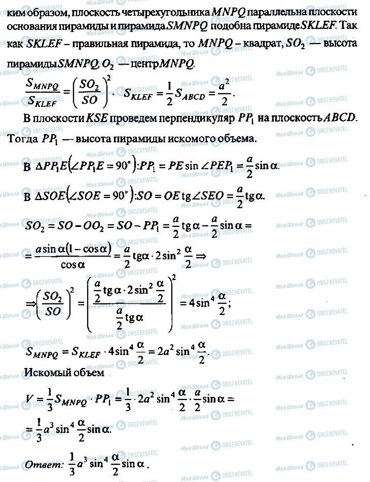 ГДЗ Алгебра 10 класс страница 377