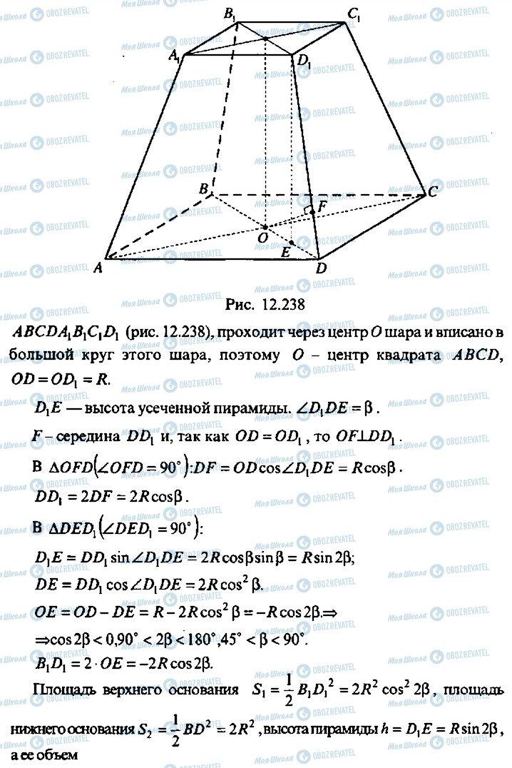 ГДЗ Алгебра 10 класс страница 378