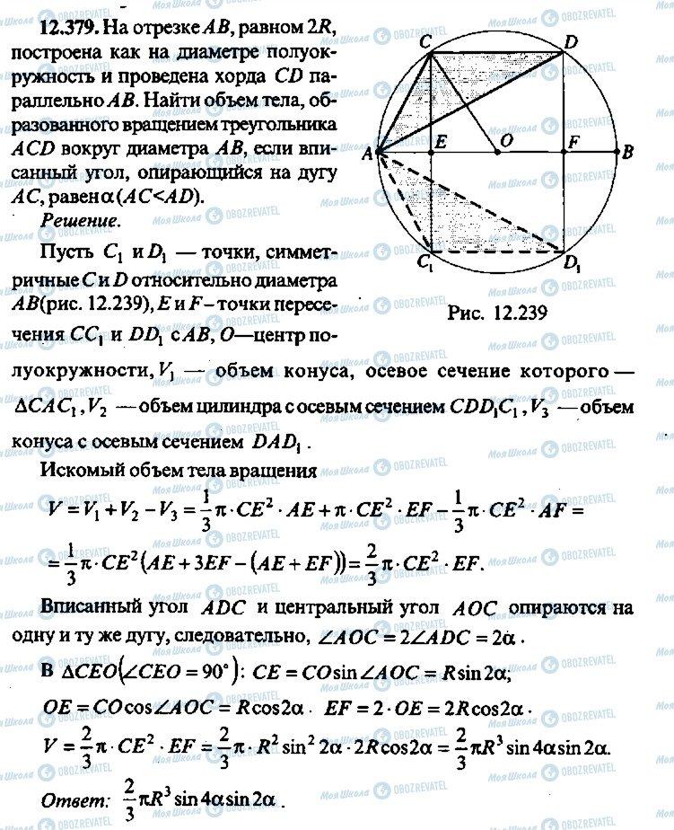 ГДЗ Алгебра 10 класс страница 379