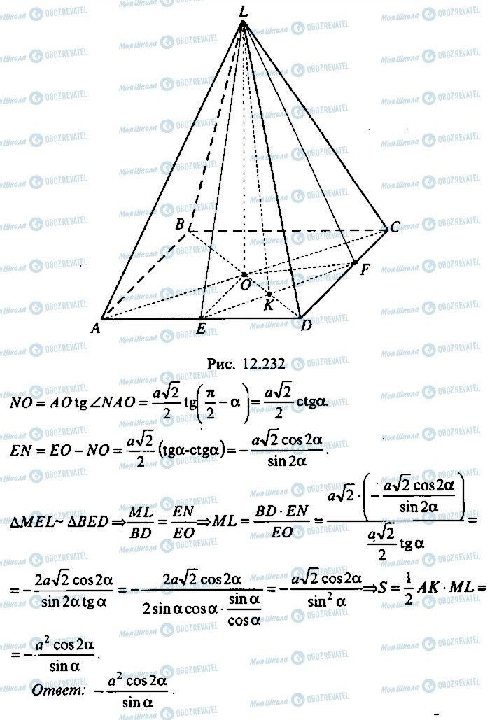 ГДЗ Алгебра 10 класс страница 381