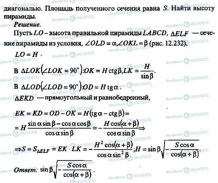 ГДЗ Алгебра 10 класс страница 382