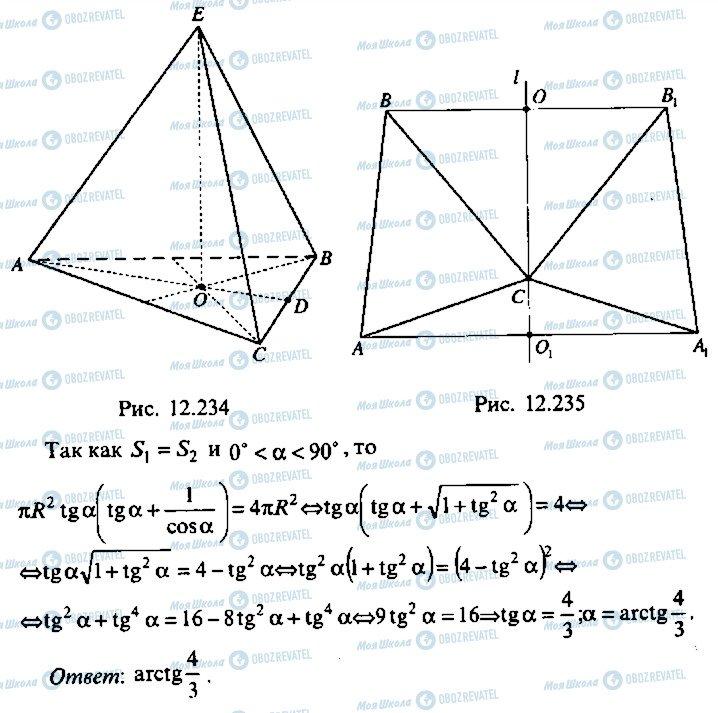 ГДЗ Алгебра 10 класс страница 383