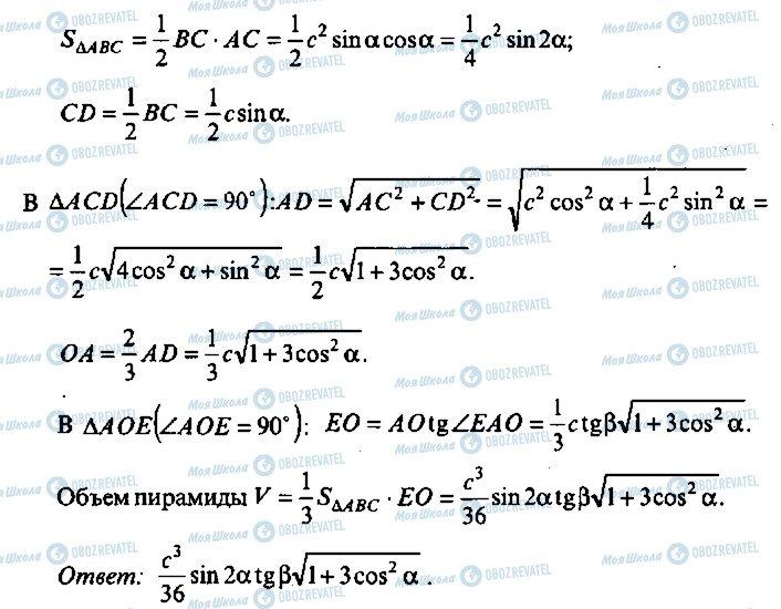 ГДЗ Алгебра 10 класс страница 384
