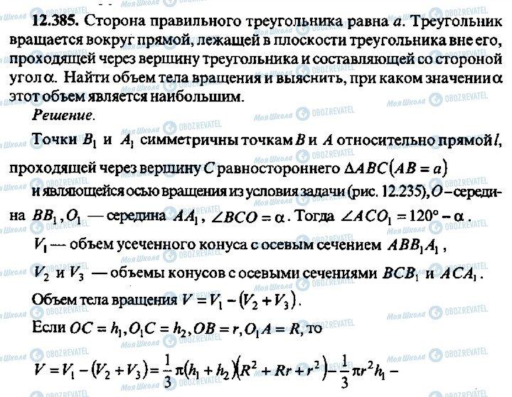 ГДЗ Алгебра 10 класс страница 385