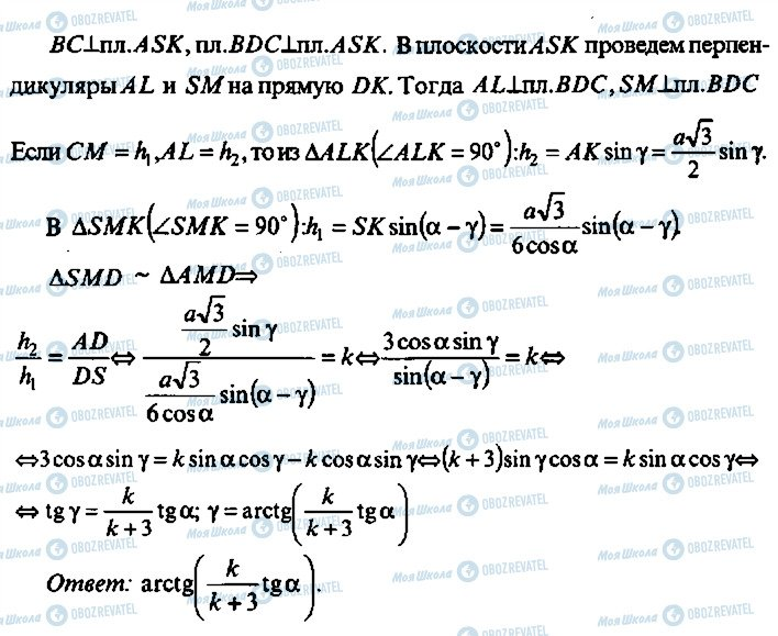 ГДЗ Алгебра 10 класс страница 386