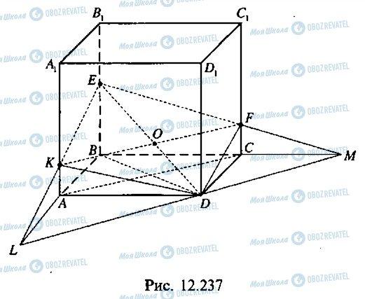 ГДЗ Алгебра 10 класс страница 387