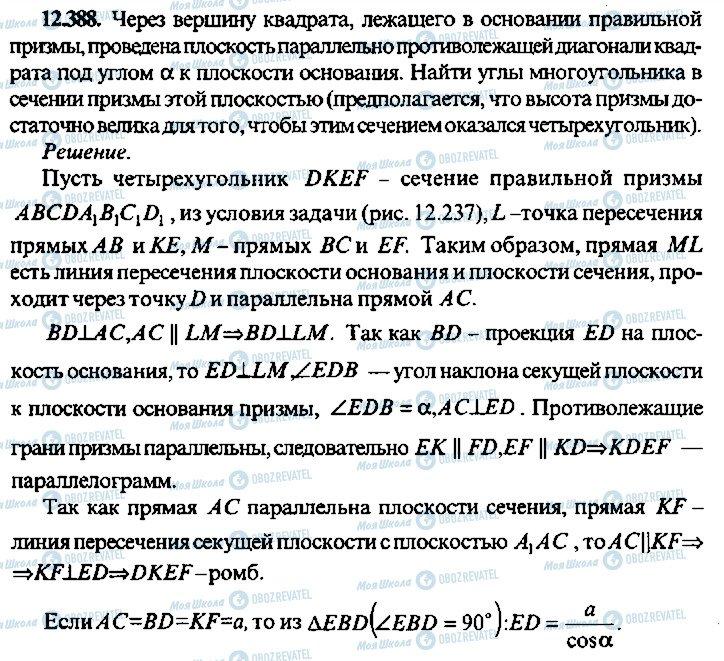 ГДЗ Алгебра 10 класс страница 388