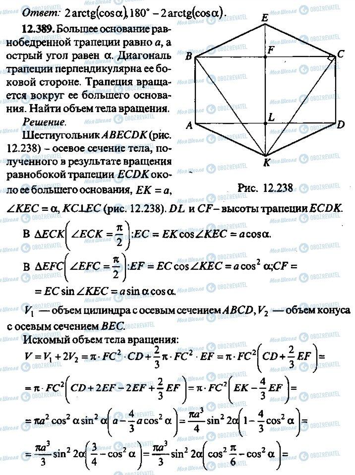 ГДЗ Алгебра 10 класс страница 389