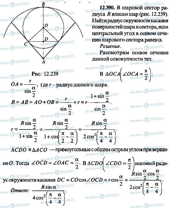 ГДЗ Алгебра 10 класс страница 390