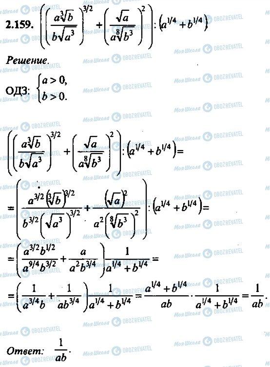ГДЗ Алгебра 10 клас сторінка 159