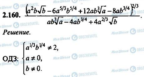 ГДЗ Алгебра 10 клас сторінка 160