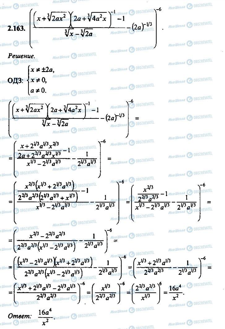 ГДЗ Алгебра 10 клас сторінка 163