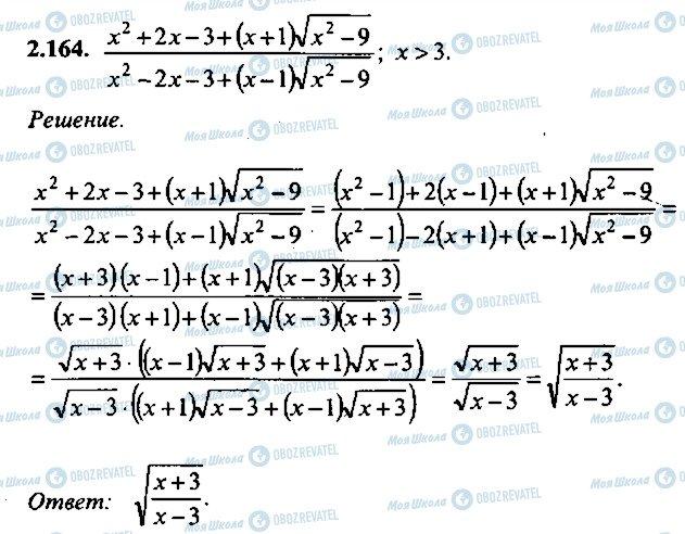 ГДЗ Алгебра 10 клас сторінка 164