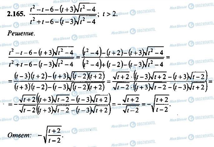 ГДЗ Алгебра 10 клас сторінка 165