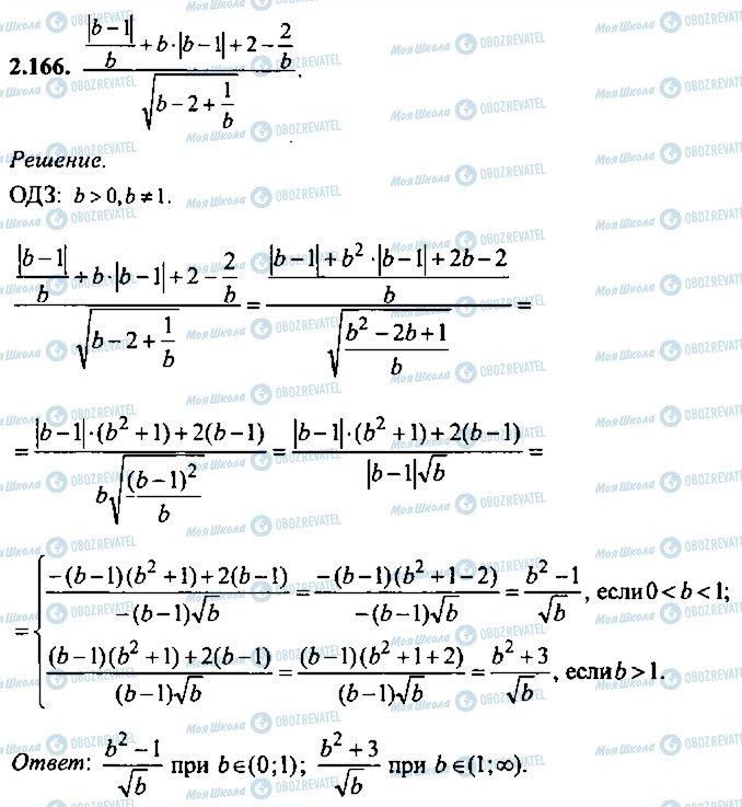 ГДЗ Алгебра 10 клас сторінка 166