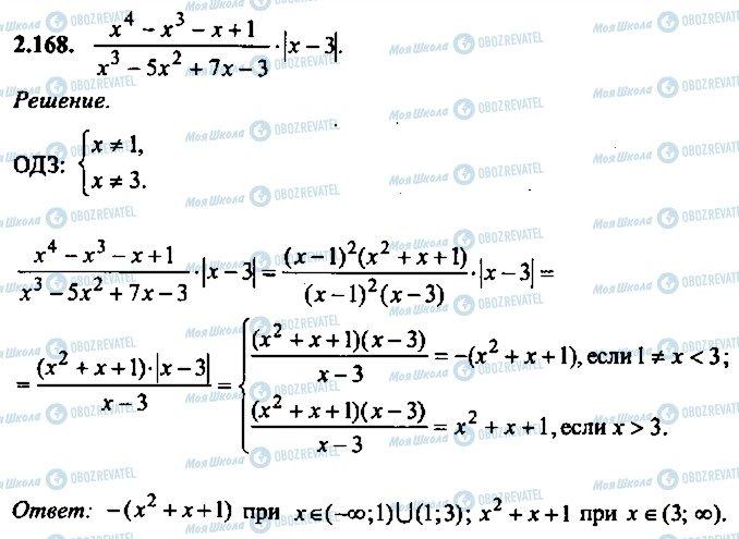 ГДЗ Алгебра 10 клас сторінка 168