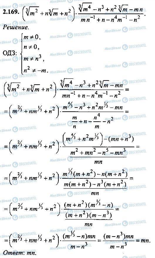 ГДЗ Алгебра 10 клас сторінка 169