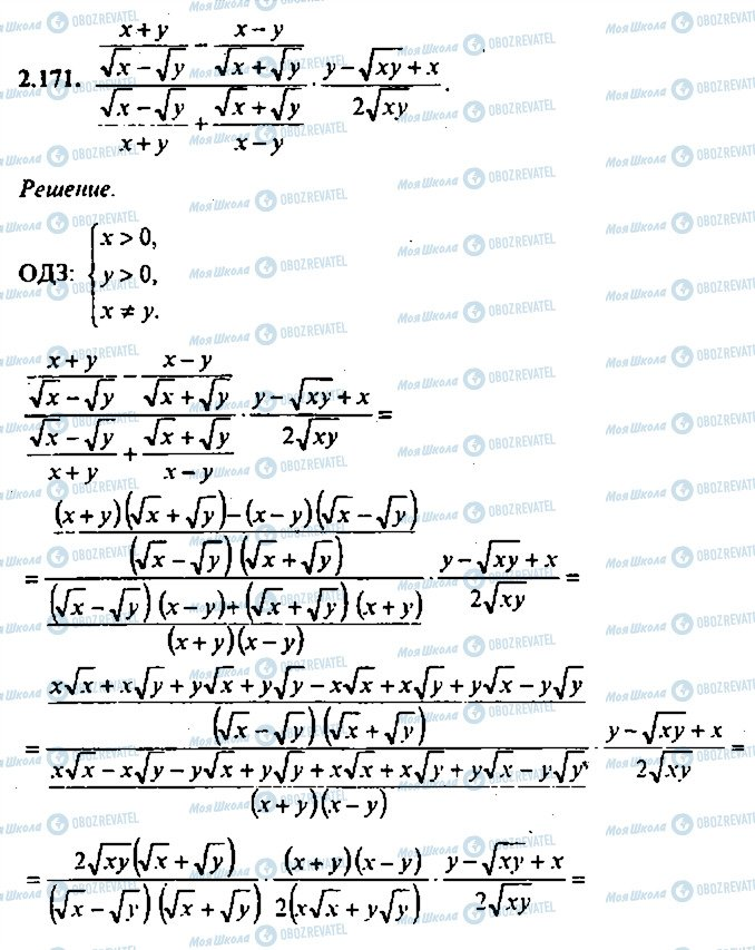 ГДЗ Алгебра 10 клас сторінка 171