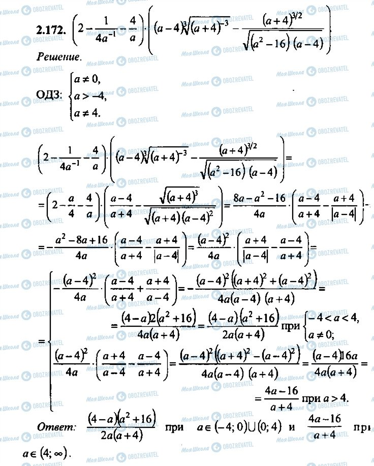 ГДЗ Алгебра 10 клас сторінка 172