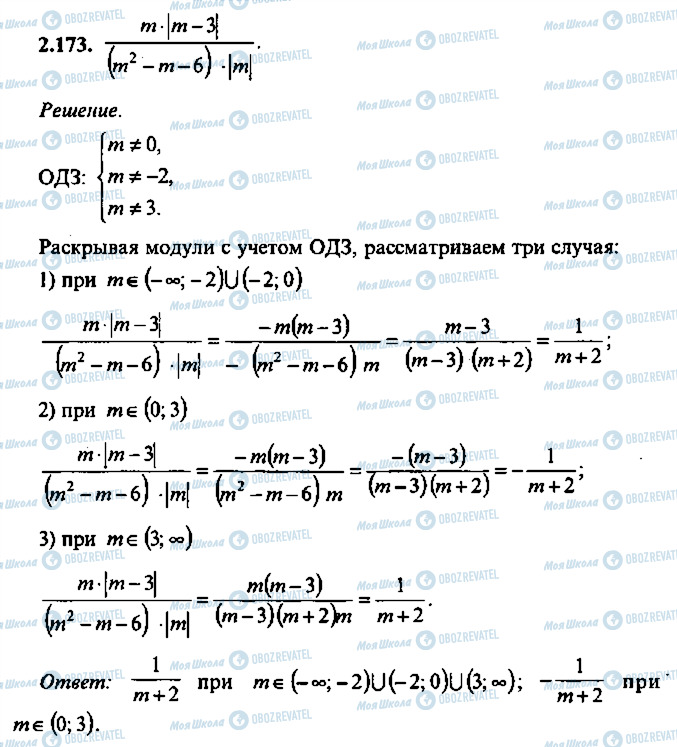 ГДЗ Алгебра 10 клас сторінка 173