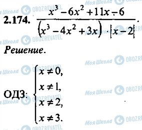 ГДЗ Алгебра 10 клас сторінка 174