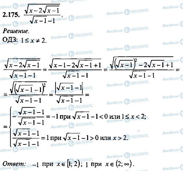 ГДЗ Алгебра 10 клас сторінка 175