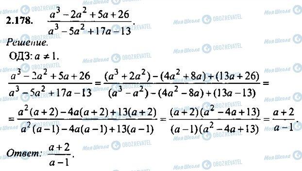 ГДЗ Алгебра 10 клас сторінка 178