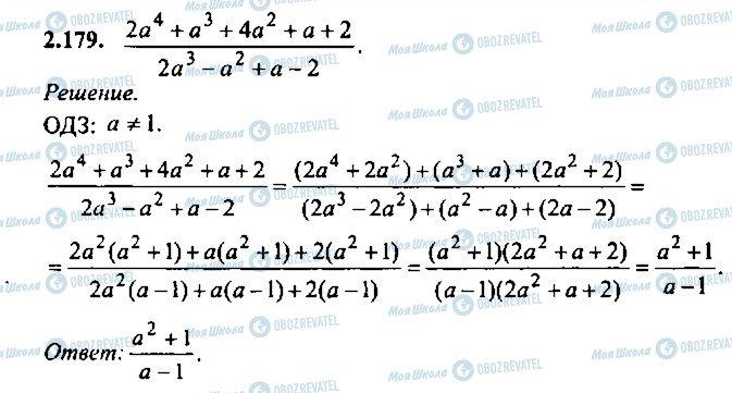 ГДЗ Алгебра 10 клас сторінка 179