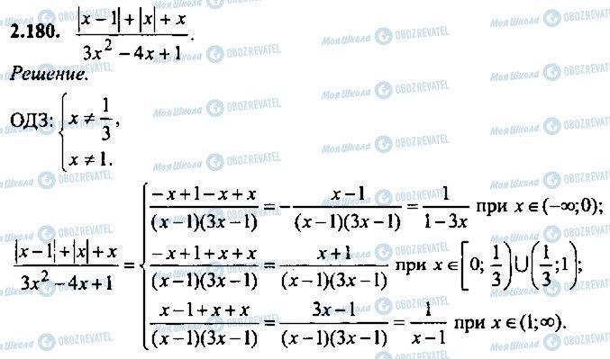 ГДЗ Алгебра 10 клас сторінка 180