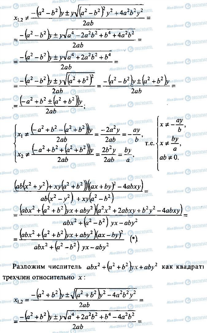 ГДЗ Алгебра 10 клас сторінка 182