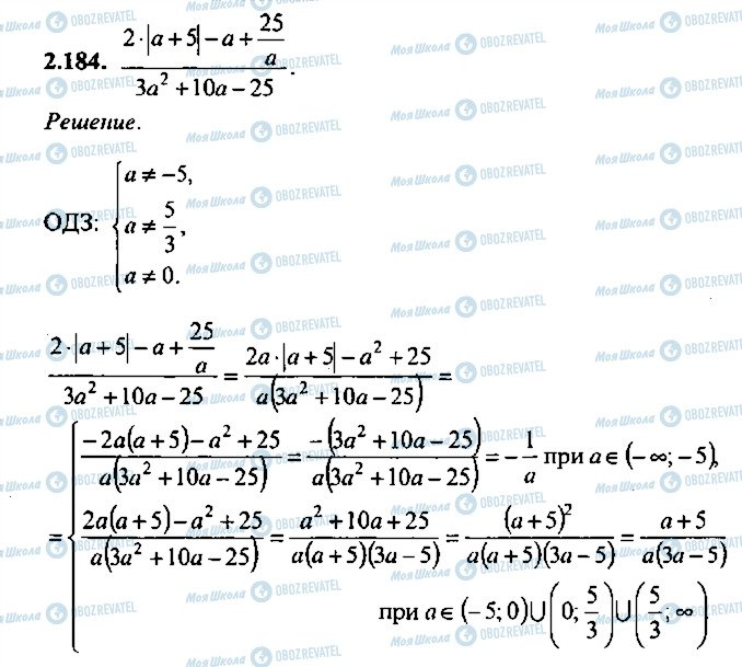 ГДЗ Алгебра 10 клас сторінка 184